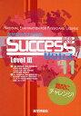 '11 サクセス レッド Level3【1000円以上送料無料】