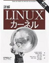 詳解Linuxカーネル/DanielP.Bovet/MarcoCesati/杉田由美子【1000円以上送料無料】