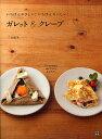 【1000円以上送料無料】ガレット&クレープ いちばんやさしい!いちばんおいしい!/三宅郁美