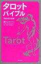 送料無料/タロットバイブル 78枚の真の意味/鏡リュウジ/レイチェル・ポラック/現代タロット研究会