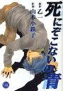 死にぞこないの青/乙一/山本小鉄子【1000円以上送料無料】