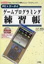 ゲームプログラミング練習帳 PC&ケータイ 「Webブラウザ...