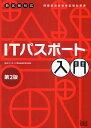 ITパスポート入門/アイテック情報技術教育研究部【1000円以上送料無料】