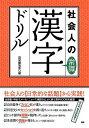 送料無料/テキスト 社会人の常識漢字ドリル/語研編集部