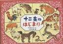 十二支のはじまり/岩崎京子/二俣英五郎【1000円以上送料無料】