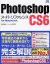 Photoshop CS6スーパーリファレンス for Macintosh/井村克也/ソーテック社【1000円以上送料無料】