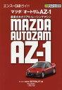 マツダ/オートザムAZ−1 量産されたリアル・レーシングマシン/エンスーCAR本「STRUT」【1000円以上送料無料】