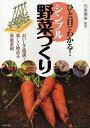 ひと目でわかる!シンプル野菜づくり おいしさ格別!楽しく始める家庭菜園【1000円以上送料無料】