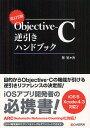 送料無料/Objective‐C逆引きハンドブック/林晃