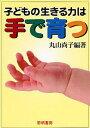 子どもの生きる力は手で育つ/丸山尚子【1000円以上送料無料】