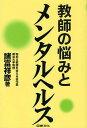 教師の悩みとメンタルヘルス/諸富祥彦【1000円以上送料無料】