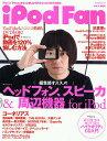 iPod Fan 7【1000円以上送料無料】