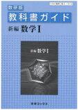 【1000日元以上】教科书向导数研版312新编数学1【RCP】[【1000円以上】教科書ガイド数研版 312 新編数学1【RCP】]