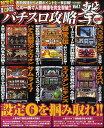 パチスロ攻略撃 Vol.1【1000円以上送料無料】