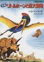 恐竜リトルホーン...