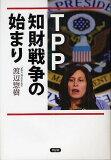 TPP知財戦争の始まり/渡辺惣樹【後払いOK】【1000以上】