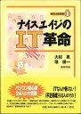 ナイスエイジのIT革命/大村泉/窪俊一【1000円以上送料無料】