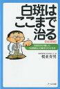 白斑はここまで治る 白斑先生が書いた「光線療法」の基本がわかる本/榎並寿男【1000円以上送料無料】