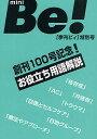 ミニBe! お役立ち用語解説/季刊Be!編集部【1000円以上送料無料】