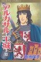 漫畫 - 送料無料/アルカサル−王城− 13/青池保子
