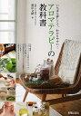 送料無料/アロマテラピーの教科書 いちばん詳しくて、わかりやすい!/和田文緒
