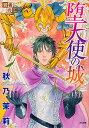 堕天使の城 賢者の石 12/秋乃茉莉【1000円以上送料無料】