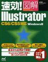 速効!図解Illustrator Windows版/BABOアートワークス【1000円以上送料無料】