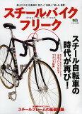 【期間限定100クーポン配布中!】スチールバイクフリーク 美しきクロモリ自転車の「魅力」と「知識」と「楽しみ」満載!【後払いOK】【1000以上】