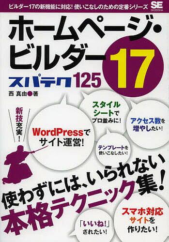 ホームページ・ビルダー17スパテク125/西真由【1000円以上送料無料】