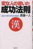 送料無料/変な人の書いた成功法則 四年連続トップ納税者が語る/斉藤一人