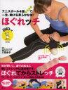 送料無料/ほぐれッチ テニスボール4個で一生、動ける柔らかな体!/八田永子/主婦の友社