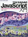 プロになるためのJavaScript入門 node.js,Backbone.js,HTML5,jQueryMobile/河村嘉之/川尻剛【1000円以上送料無料】