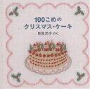 100こめのクリスマス・ケーキ/長尾玲子【1000円以上送料無料】