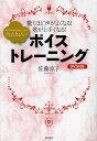 送料無料/ボイストレーニング DVD付き/佐藤涼子