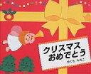 送料無料/クリスマスおめでとう/ひぐちみちこ