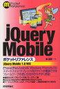 jQuery Mobileポケットリファレンス/森直彦【1000円以上送料無料】