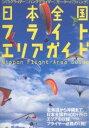 日本全国フライトエリアガイド パラグライダー、ハンググライダ...