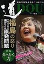 季刊〈道〉 No.171(2012冬号)【1000円以上送料無料】