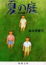 夏の庭 The friends/湯本香樹実【1000円以上送料無料】
