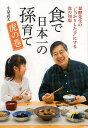 食で日本一の孫育て虎の巻/小泉武夫【1000円以上送料無料】