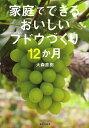 家庭でできるおいしいブドウづくり12か月/大森直樹【1000...