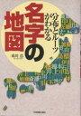 【1000円以上送料無料】名字の地図 分布とルーツがわかる/森岡浩