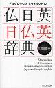 送料無料/プログレッシブトライリンガル仏日英・日仏英辞典