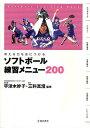 ソフトボール練習メニュー200 考える力を身につける Softball Coaching Book/宇津木妙子/三科真澄