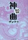 神曲/ダンテ【1000円以上送料無料】