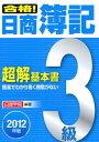 合格!日商簿記3級超解基本書 2012年版/日建学院【1000円以上送料無料】