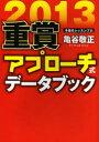 【1000円以上送料無料】重賞アプローチ式データブック 2013/亀谷敬正【RCP】