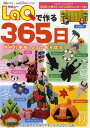 送料無料/LaQで作る365日 LaQ公式ガイドブック