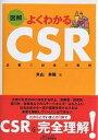 図解よくわかるCSR 企業の社会的責任/米山秀隆【1000円以上送料無料】