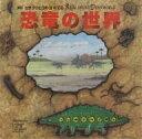ヒサクニヒコの音のでる恐竜の世界/ヒサクニヒコ【1000円以上送料無料】